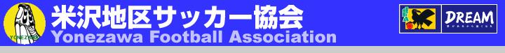 米沢地区サッカー協会